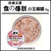 *WANG*【24罐】日本三洋 食的傳說 小玉貓罐70克-腎臟保健貓罐
