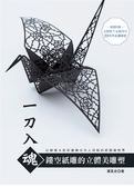 (二手書)一刀入魂‧鏤空紙雕的立體美雕塑:以線條&色彩建構出令人目眩的紙藝術世..