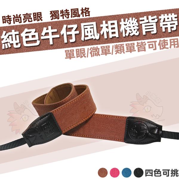高級牛仔帆布 相機背帶 柔軟牛仔布 純色系 舒適內裏 CASIO ZR5000 ZR3600 ZR3500 ZR1600 ZR1300 ZR5100