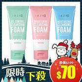 1028 超綿感泡泡亮白/保濕/控油 洗面乳 110g【BG Shop】3款可選