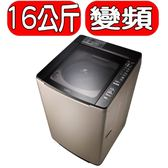 SAMPO聲寶【ES-JD16P(Y1)】16公斤變頻好取式洗衣機