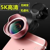 廣角手機鏡頭單反通用微距魚眼三合一套裝蘋果拍照攝像頭vivo高清「千千女鞋」