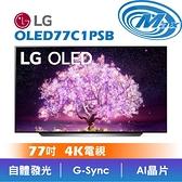 【麥士音響】LG 樂金 OLED77C1PSB | 77吋 OLED 4K 電視 | 77C1P