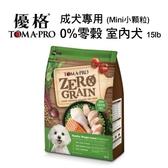 TOMA-PRO優格成犬專用-0%零穀-室內犬(Mini小顆粒) 15lb/6.8kg