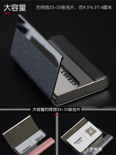名片盒商務名片夾男式大容量簡約創意名片盒子女隨身高檔精致收納卡片盒伊芙莎