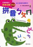 拼音ㄅㄆㄇ(VCD版)