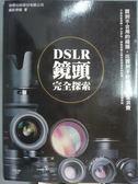 【書寶二手書T5/攝影_QDK】DSLR鏡頭完全探索_攝影學園