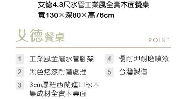 【森可家居】艾德4.3尺水管工業風全實木面餐桌 8HY428-04