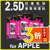 APPLE iphone5 iphone5s i5 i5s 2.5D 防爆玻璃螢幕保護貼 鋼化 9h 高透光 耐刮耐磨【MQueen膜法女王】