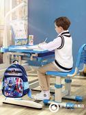 兒童書桌可升降 桌椅組合套裝