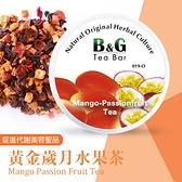 【德國農莊 B&G Tea Bar】 黃金歲月水果茶 圓鐵罐(50g)