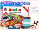 麗嬰兒童玩具館~益智機關木質玩具-12種顏色580片彩色多米諾骨牌+送20片.安全無毒.環保健康