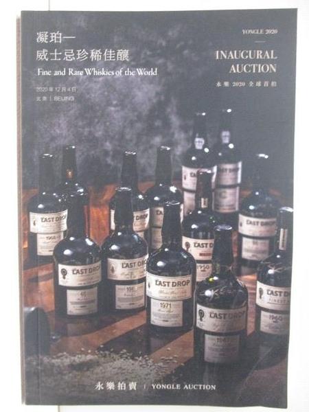 【書寶二手書T2/收藏_AAT】永樂拍賣_凝珀-威士忌珍稀佳釀_2020/12/4