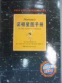 【書寶二手書T1/科學_YEG】諾頓星圖手冊_(英)里德帕斯