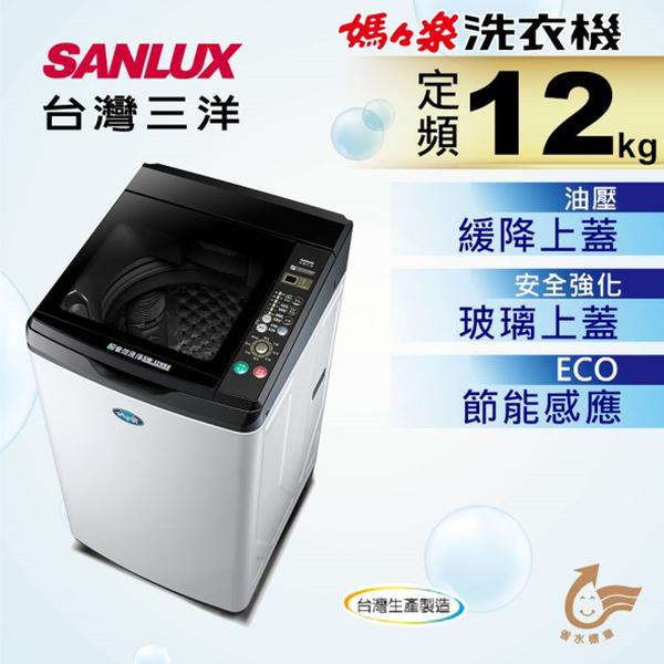 台灣三洋 SANLUX  媽媽樂 12Kg超音波洗衣機 SW-12NS6-贈 CH-81912 多用途碗組