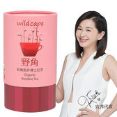【野角wildcape】有機南非博士紅茶40包