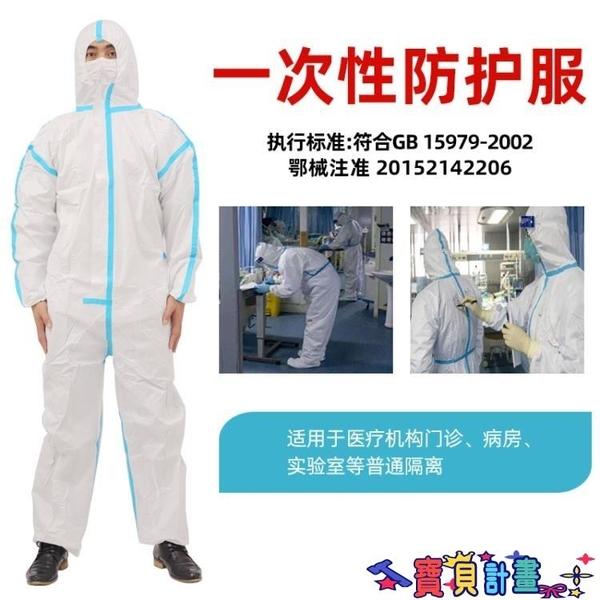 疫情防護服 隔離衣坐飛機用一次性連體全身帶帽重復使用出國噴漆專用 寶貝 新品