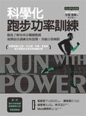 (二手書)科學化跑步功率訓練 徹底了解功率計關鍵數據,規劃最佳訓練及恢復期,突..