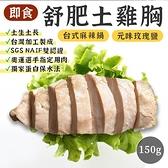 舒肥雞胸肉 雞胸肉 150g 拆封即食 低溫烹調 土雞肉 輕食 補充高蛋白 原味 麻辣