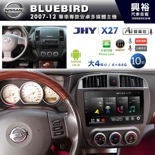 【JHY】2007~12年NISSAN BLUEBIRD專用10吋螢幕X27系列安卓機*Phone Link*大4核心4+64