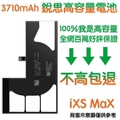 【免運費】不高包退 3710mAh【6大好禮】附發票 XS Max 銳思高容量電池 iPhone XS Max 銳思 原廠電池