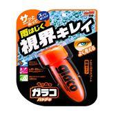 SOFT 99 日本免乾燥免雨刷撥水劑