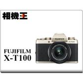 ★相機王★Fujifilm X-T100 Kit 金色〔含 XC 15-45mm 鏡頭〕平行輸入