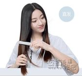 奔騰直髮器迷你拉頭髮直板夾空氣瀏海兩用夾板熨板捲髮棒女迷小型 衣櫥秘密