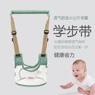 寶寶學步帶嬰幼兒學走路護腰型防摔防勒嬰兒童牽引神器繩兩用夏季 小山好物