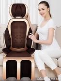 肩頸椎按摩器儀頸部腰部背部電動椅墊多功能全身揉捏肩部家用 交換禮物 YYS