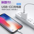 ZMI紫米PD充電器18W快充適用蘋果X手機iPhone 8P/XS MAX/XR充電器快充頭
