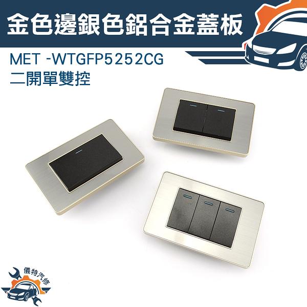 《儀特汽修》家用臥室設計裝潢 插座面板 網路訊號+插座2用銀色鋁合金MET-WTGF3170H