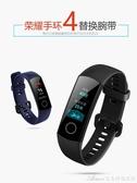 適用 華為 榮耀4手環腕帶 榮耀手環5nfc版錶帶 智慧手環運動替換帶配件四代訂製配件非原裝