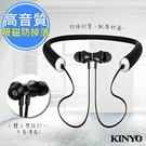 【KINYO】吸磁運動式藍牙耳機麥克風(BTE-3735)真實臨場感