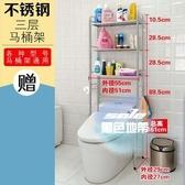 馬桶置物架 304不銹鋼衛生間置物架馬桶架浴室架洗衣機整理收納架子