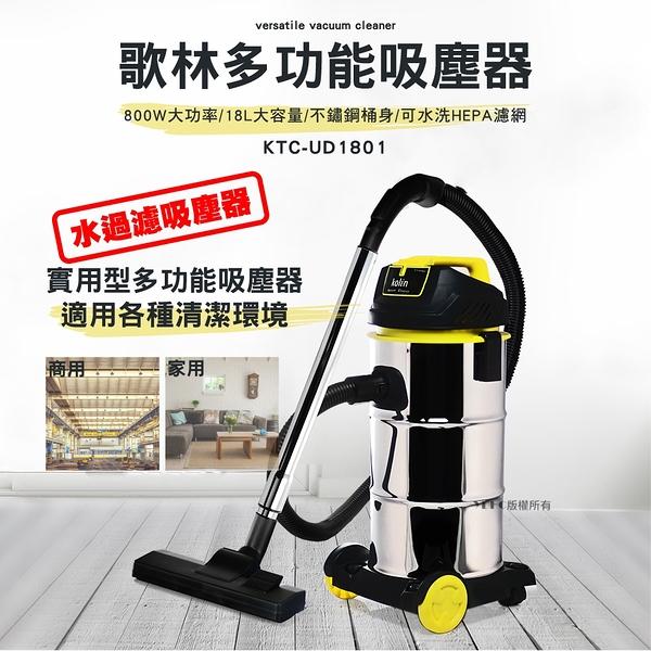 kolin 歌林 水過濾乾濕吹吸塵器 KTC-UD1801 18L大容量