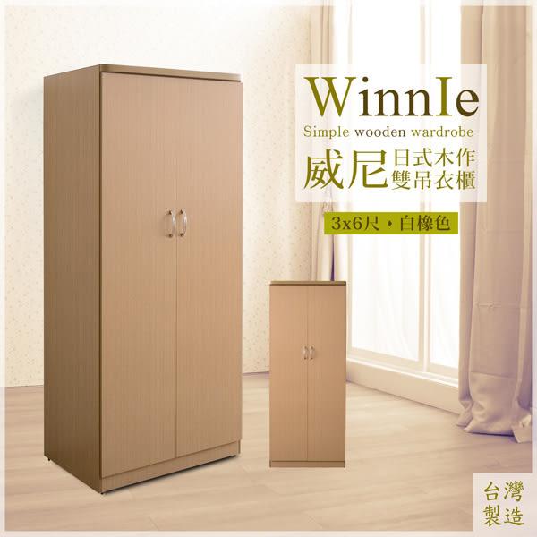 多瓦娜 平價MIT 威尼日式木作3x6雙吊衣櫃-白橡-208-R02-W 衣櫃 衣櫥