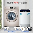 升級版4輪洗衣機底座通用全自動滾筒固定置物托架移動支腳架【君來佳選】