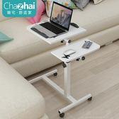 電腦桌筆電桌簡易懶人電腦桌床上用簡約折疊置地移動升降床邊桌子 好再來小屋  igo