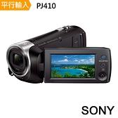 SONY HDR-PJ410 數位攝影機(中文平輸)~送128G副電座充雙鏡包大腳拭鏡筆背帶大清硬保