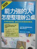 【書寶二手書T1/設計_ILC】能力強的人怎麼整理辦公桌_壺阪龍哉