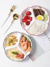 餐盤 北歐分格盤家用創意分隔盤子陶瓷分菜三格分餐盤兒童早餐減脂定量TW【快速出貨八折鉅惠】
