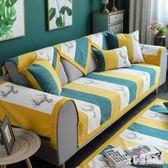 沙發墊布藝防滑簡約現代四季通用客廳北歐沙發套罩巾型xy2184【艾菲爾女王】