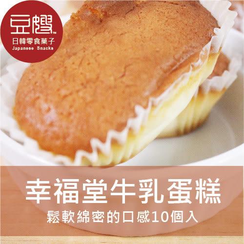 【下殺$126】【豆嫂】日本零食 幸福堂牛乳蛋糕