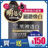 【買一送一】我的心機 黑裡透白深層清潔黑凍膜 150ml【BG Shop】