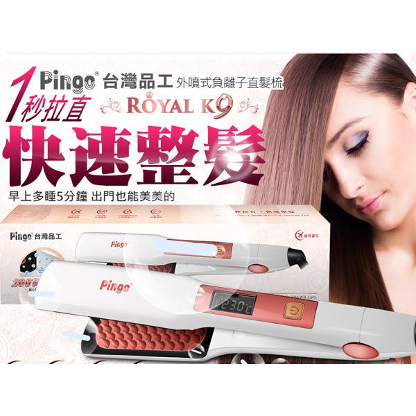 Pingo 品工 ROYAL K9外噴式負離子直髮梳(1支入)【小三美日】