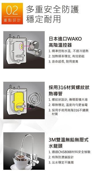 3M S201 超微密淨水器+HEAT1000單機版加熱器【合購優惠價$29900】【合購最划算~~贈品一定送!!!】