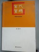 【書寶二手書T2/傳記_IAT】古代官場_郭建