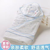 包巾 新生兒純棉包被嬰兒抱被抱毯被子初生嬰兒襁褓包巾春夏季寶寶用品 潮先生