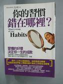 【書寶二手書T7/財經企管_IIK】你的習慣錯在哪裡?_方州